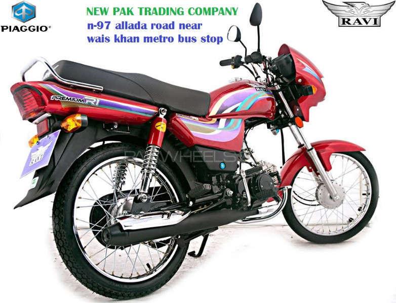 Ravi Premium R1 2016 Image-1