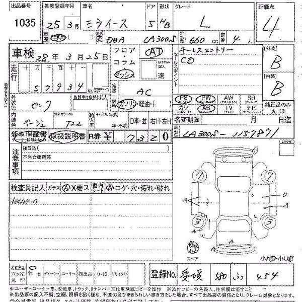 Daihatsu Mira L 2013 Image-2