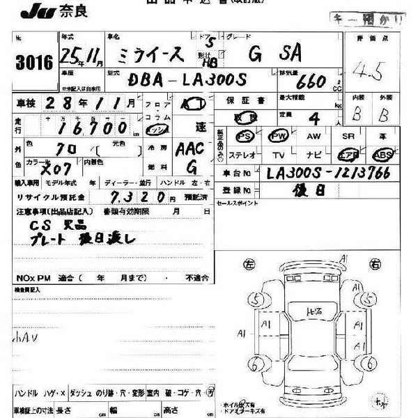 Daihatsu Mira G Smart Drive Package 2013 Image-3