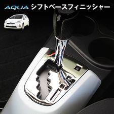Toyota Aqua Gear Shift Chrome Stainless Steel Trim (Japanese) in Lahore