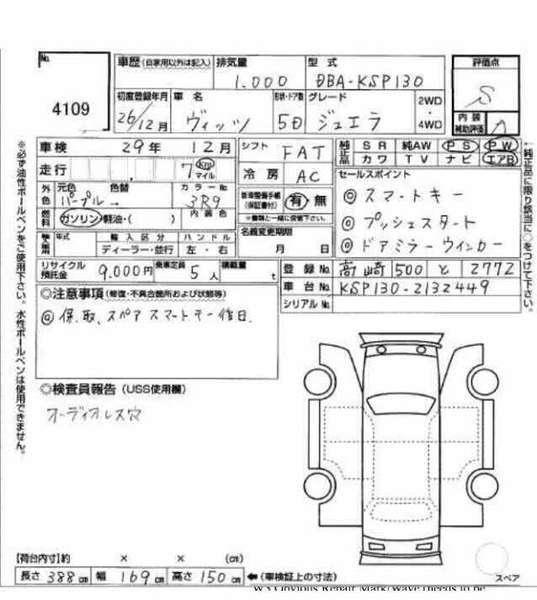 Toyota Vitz Jewela 1.0 2014 Image-5