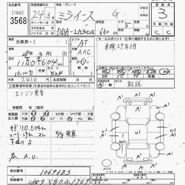 Daihatsu Mira G Smart Drive Package 2012 Image-3