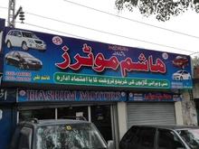 Hashim Motors